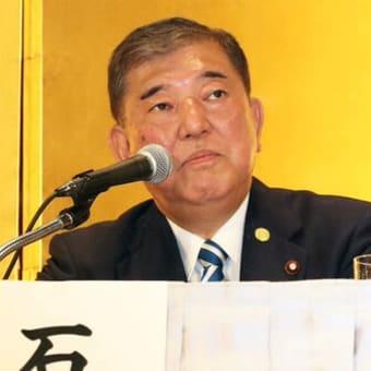 石破氏は小沢一郎がいる立憲民主党が相応しい