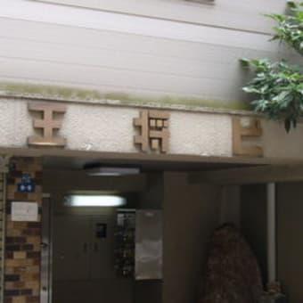 「王妃の紋章」:東上野一丁目バス停付近の会話