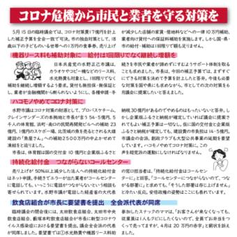 国保税 限度額 99万円に引き上げ コロナ危機だからこそ引き下げを-太田市5月議会