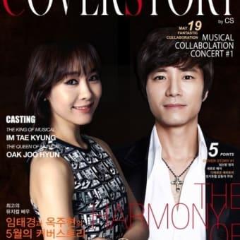 イム・テギョン&オク・ジュヒョン COVERSTORY #1 (COLLABO CONCERT)