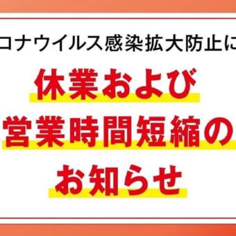 ボンベルタ成田 休業店および営業時間短縮店舗情報(4/16現在)