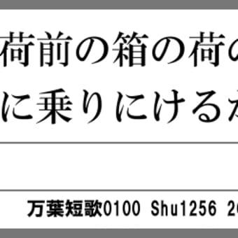 万葉短歌0100 東人の0084