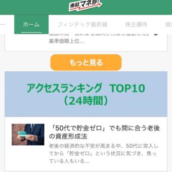 【取材記事アップ】(東証マネ部)「50代で貯金ゼロ」でも間に合う老後の資産形成法