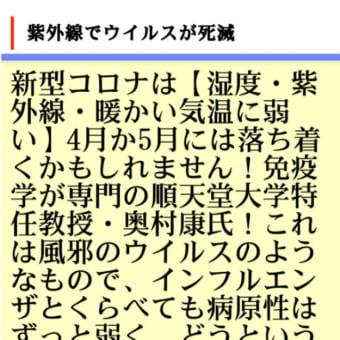 なぜ東北の新型コロナの【死者・感染者数が少ないのか】東日本大震災時、衛生状態が悪く【免疫機能】が強くなった!消毒・除菌が【免疫力を低下させる】新しい生活様式もコロナ感染拡大・死亡に繋がる!