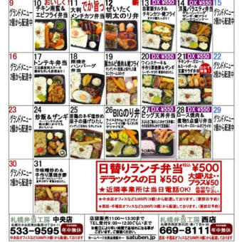 ★5月の日替りランチカレンダーです。
