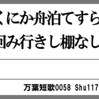 万葉短歌0058 いづくにか0043