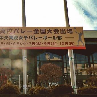 米沢中央高校大会看板