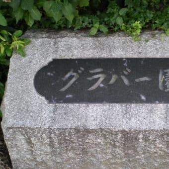 長崎研修旅行~前編~