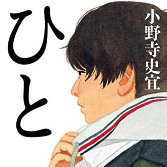 「ひと 」感想 小野寺史宜