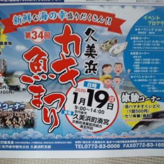 味宿きぬや 第34回 久美浜カキ魚まつり開催します!