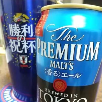 プレモル<香る>エール(東京仕込2021)で祝杯
