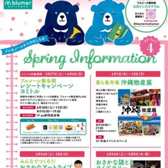 ブルメール舞多聞「おさかなアートライブwith須磨水族館」