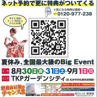KimonoWalker全国ツアー発表会inSapporo