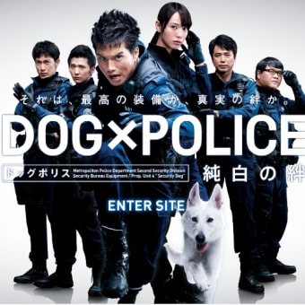 DOG×POLICE 家のじてんdiary