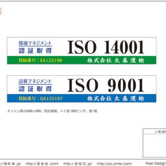 ISO Sign好調です