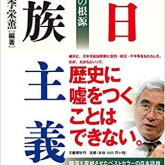【ノンフィクション】反日種族主義 日韓危機の根源