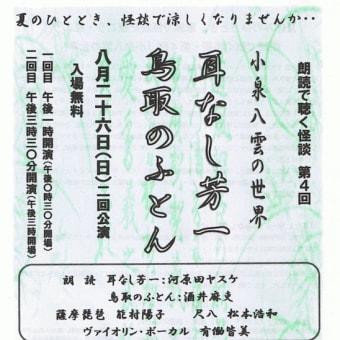 【参加イベント】『朗読で聴く怪談 第4回 小泉八雲の世界』