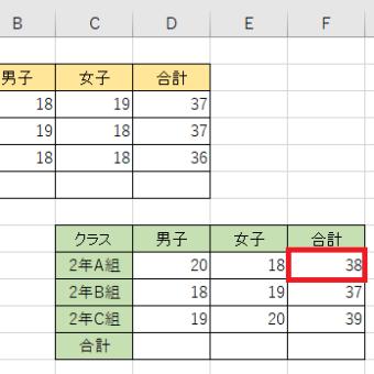 EXCELの数式は相対参照 No.35
