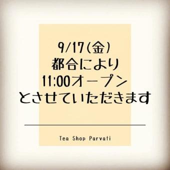 9/17 オープン時間変更のお知らせ