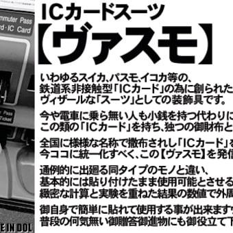 【「弗闇市(ドルヤミイチ)」にマコの限定新作陳列中っ★】