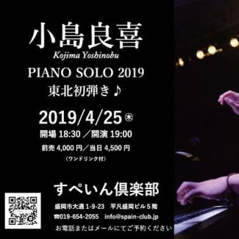 小島良喜   PIANO SOLO 2019  東北初弾き♪