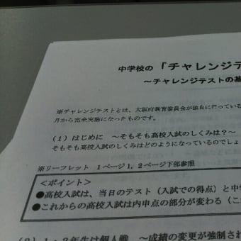 子ども達を傷つけ、教育をゆがめる大阪府のチャレンジテスト(高校受験に反映)は問題