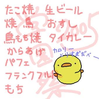 学園祭☆2005