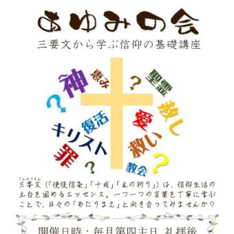 6月あゆみの会 開催日変更のご案内