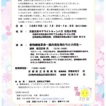 10/19 ゆらり癒しの交流会&カラダとココロの健康広場