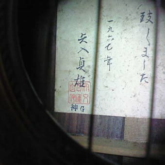 ★矢入貞雄氏のサイン★
