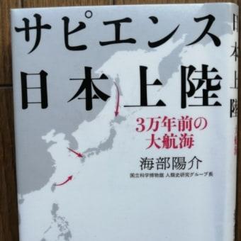 休養日、読者三昧〜「サピエンス日本上陸」