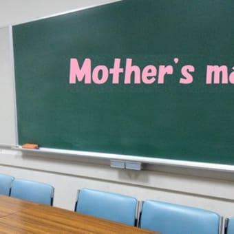 『算数の教え方教えますMother'smath』in東京 2019年特別講座(5月)お知らせ