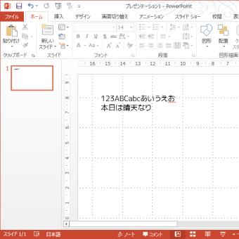 PowerPoint でアンチエイリアスがかからないときの対処法