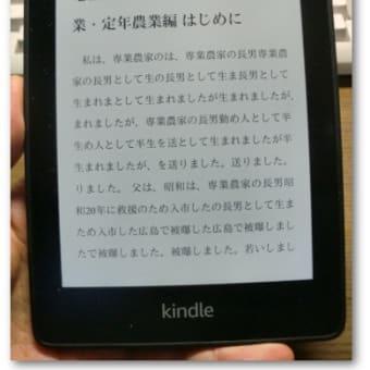Kindle PaperWhite でいろいろ読んで見た