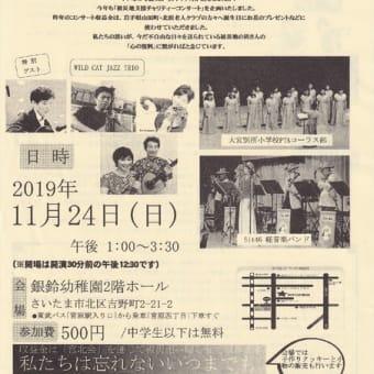 本日(11/24:日)グループシーズ主催の第9回チャリティーコンサート開催