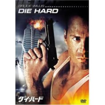 「ダイ・ハード」(82)