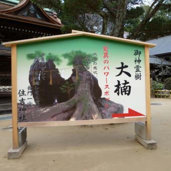パワースポット25 住吉神社