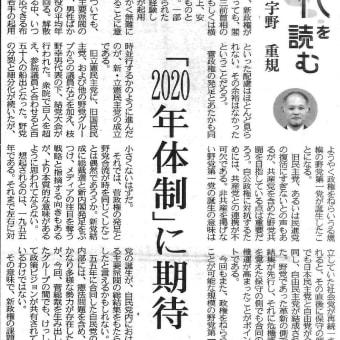 2020年体制、宇野重規東大教授が、時代を読む。2020.9.20