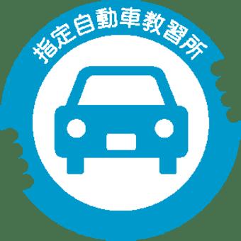 指定自動車教習所広報月間【6月】