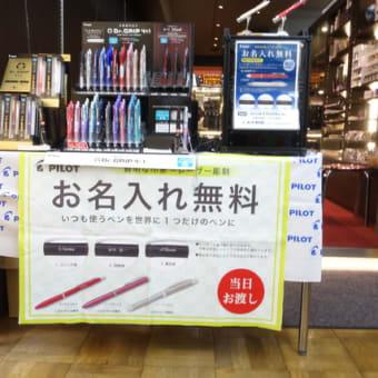 「第25回万年筆クリニック」と「筆記具店頭無料名入れ」