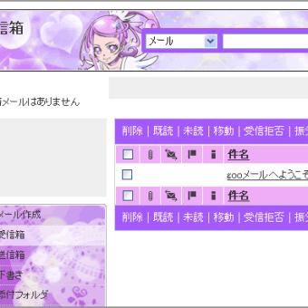 gooトップページと連動した「ドキドキ!プリキュア」版デザイン変更機能
