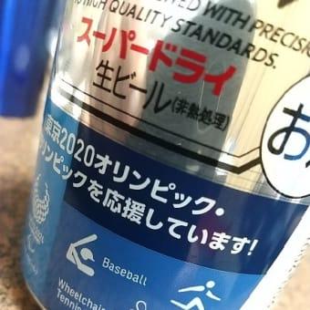 スーパードライ(東京2020応援缶)で乾杯