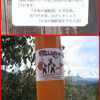 朝鮮人が貼ったハングルのシールこそ軽犯罪法違反