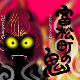 【#またピッコロで会いましょう】ピッコロ劇団オンライン版おはなしBOX「富松町の鬼 茨木童子」後編