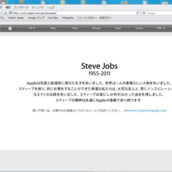 Appleの元CEO・スティーブ・ジョブズ氏逝く