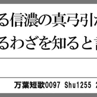 万葉短歌0097 み薦刈る0081