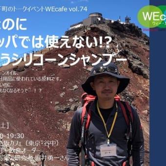 WEcafe vol.74「無害なのにヨーロッパでは使えない!? 海に漂うシリコーンシャンプー」 10月5日(土)開催!