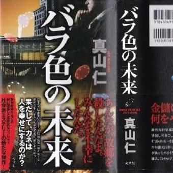 【真山仁】調査報道