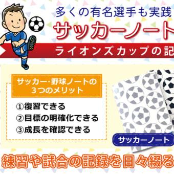 【新商品】サッカーノート・野球ノート