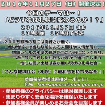【記事固定】札幌が嫌いなお茶会を11月27日(日)開催いたします!